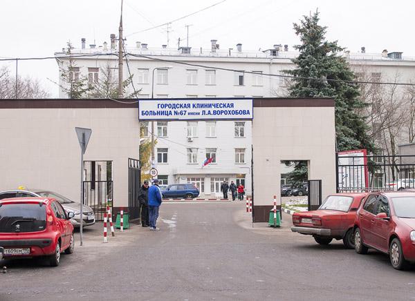 Городская клиническая больница №67 Москвы им. Л. А. Ворохобова
