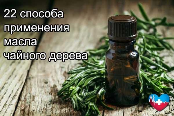 Эфирное масло чайного дерева. 22 способа применения