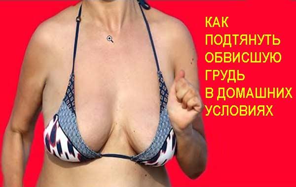 Большая висячая грудь фото 5