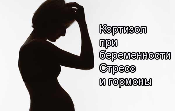 беременность гормоны