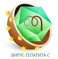 Вирус гепатита C