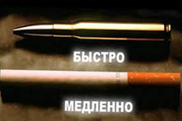 Вред от курения в фактах и цифрах
