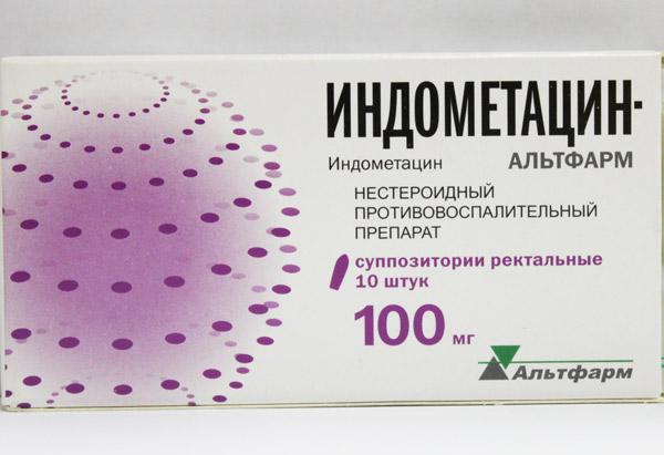Индометацин: инструкция по применению