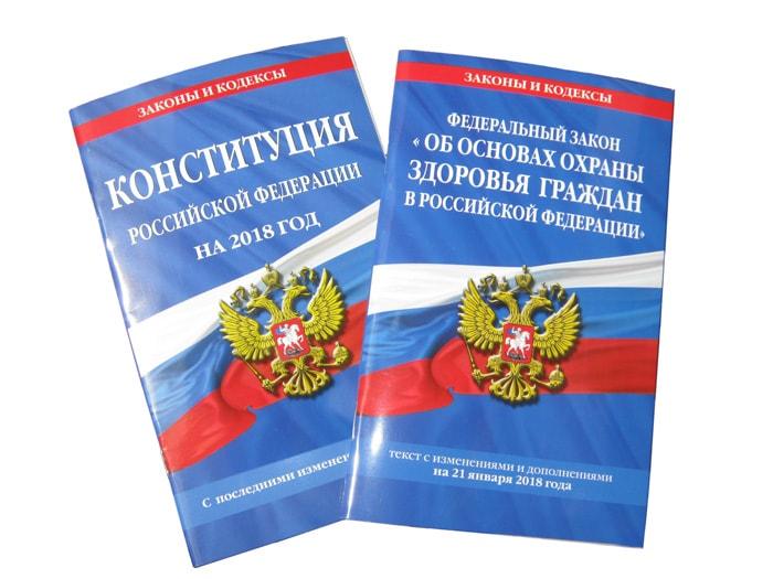 Конституция РФ и Основы охраны здоровья граждан