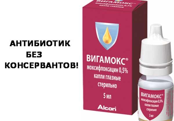 Моксифлоксацин (глазные капли): инструкция по применению