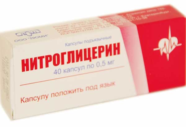 нитроглицерин в капсулах инструкция по применению