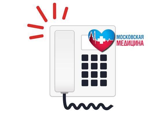 запись к врачу в Москве онлайн