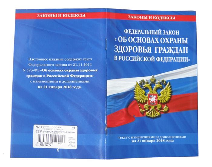 Основы охраны здоровья граждан в Российской Федерации
