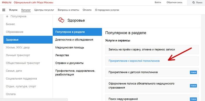 Как прикрепиться к поликлинике по интернету. Сайт мэра Москвы