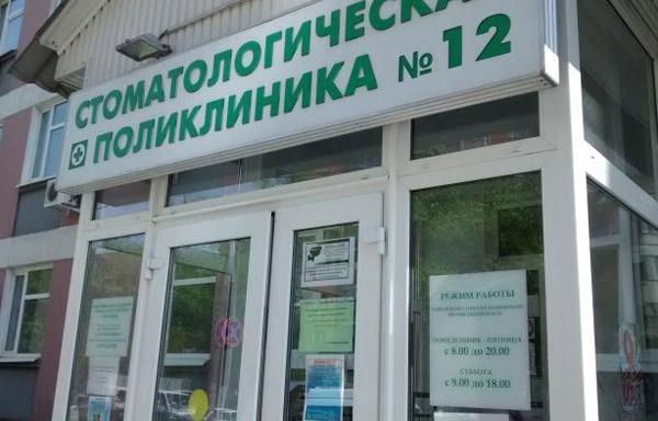 Стоматологическая поликлиника №12 Москвы