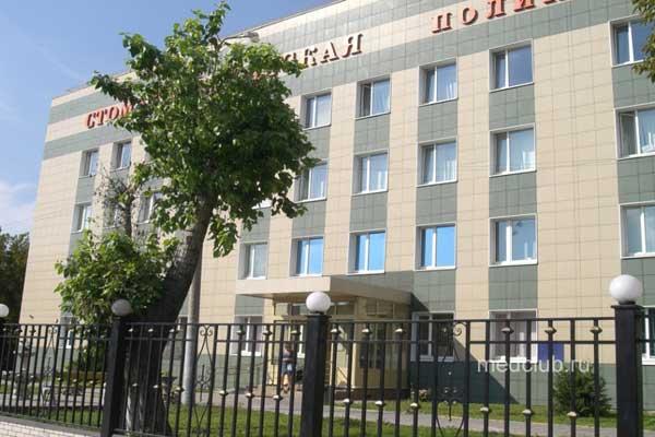 Стоматологическая поликлиника №4 Москвы