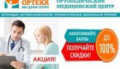 Ортопедический Медицинский центр ОРТЕКА