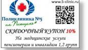 Акции и скидки ФГБУ «Поликлиника №5» Управления делами Президента Российской Федерации