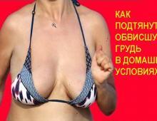 Обвисла грудь? 8 практических советов