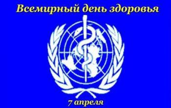 Всемирный День здоровья 2016 в Москве