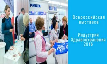 """Всероссийская выставка """"Индустрия здравоохранения 2016"""""""
