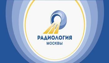 Конференция «Лучевая диагностика Москвы – вчера, сегодня, завтра»