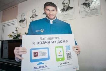 Запись к врачу в Москве через интернет