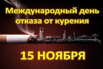 Международный День отказа от курения в Москве