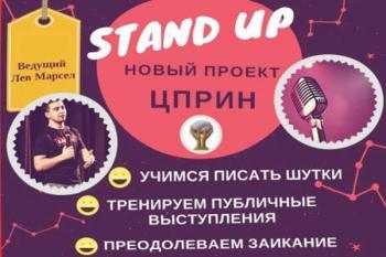 STAND-UP терапия от заикания
