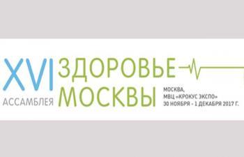 XVI Ассамблея «Здоровье Москвы – 2017»