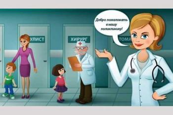 Записать ребенка в поликлинику
