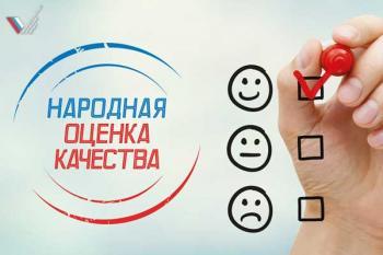 Проект ОНФ «Народная оценка качества»