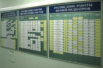 Детская поликлиника № 133 расписание
