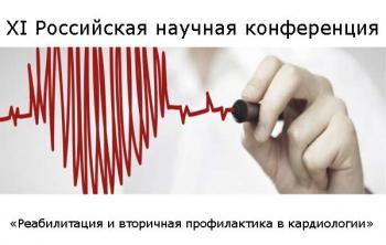 ХI Российская научная конференция «Реабилитация и вторичная профилактика в кардиологии»