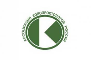 Ассоциация Колопроктологов России