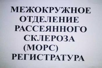 Межокружное отделение рассеянного склероза открыто в Московской ГКБ №81