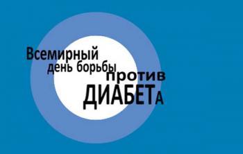 Всемирный День борьбы с диабетом 14 ноября
