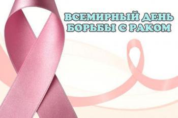 Всемирный День борьбы с раком в Москве