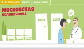 """Проект """"Московская поликлиника"""""""