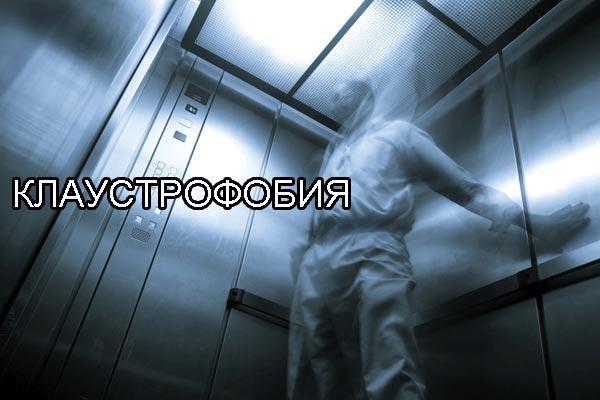 Клаустрофобия: иррациональный страх замкнутых пространств