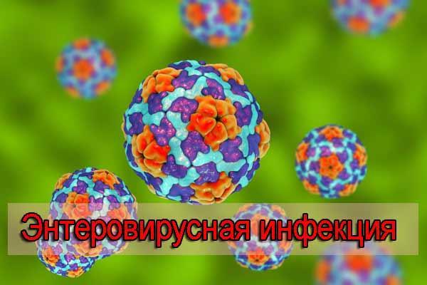 Энтеровирус D68