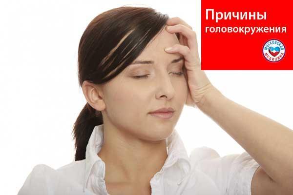 Причины головокружения головы