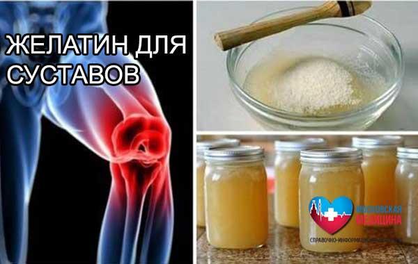 пьем желатин для суставов