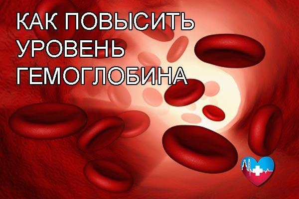 Советы как поднять гемоглобин