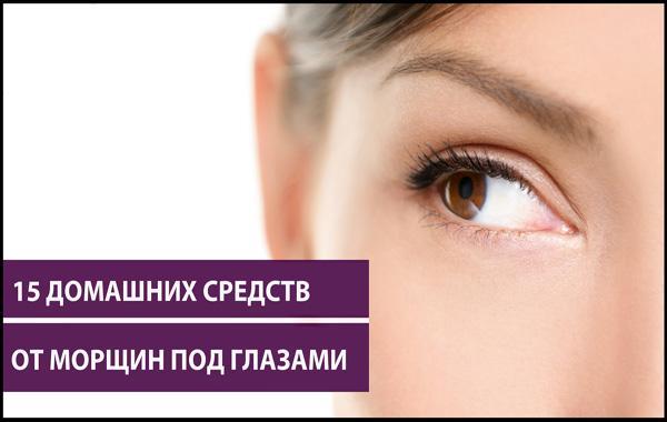 15 способов как как убрать морщины под глазами