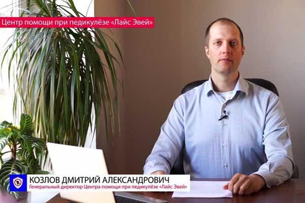 Генеральный Директор Центра Помощи при Педикулезе «Лайс Эвей» Козлов Дмитрий Александрович