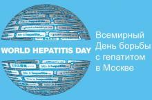 Всемирный день борьбы с гепатитом в Москве