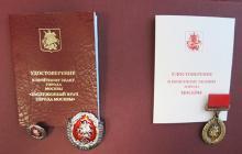 Почётные знаки «Заслуженный врач Москвы»