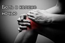 Почему болят колени по ночам?