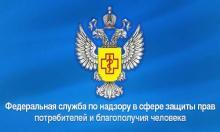 Московский Роспотребнадзор