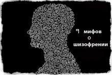 9 главных мифов про шизофрению