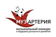 Всероссийский музыкальный конкурс Музартерия