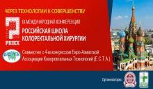 """IX Международная конференция """"Российская школа колоректальной хирургии"""""""