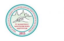 VI конгресс московских хирургов