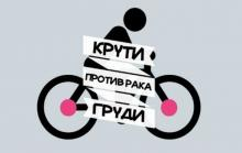"""В Москве прошел ставший уже традиционным велопробег """"Крути против рака груди!"""". Его организаторами выступили ПМГМУ им. И.М. Сеченова, компания Mentor, подразделение корпорации Johnson & Johnson, и сеть клиник """"Семейная"""". Мероприятие состоялось в пятый раз."""